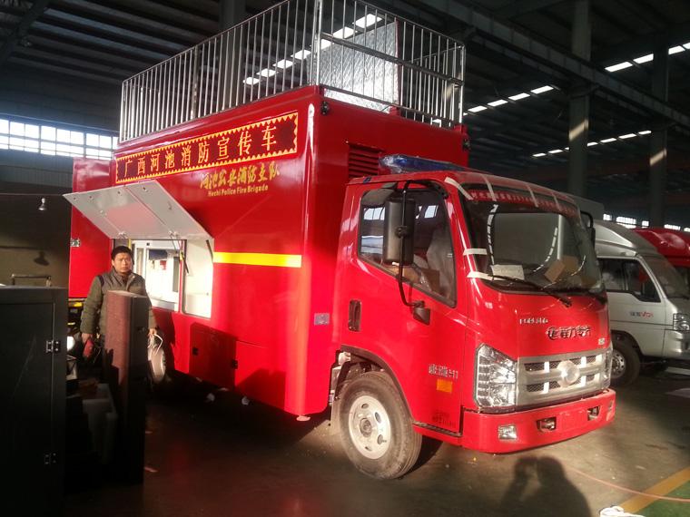 消防宣传车